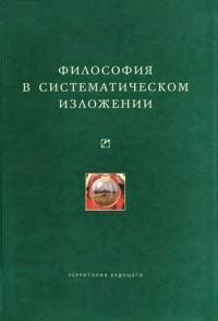 Рудольф Кристоф Эйкен - Философия истории