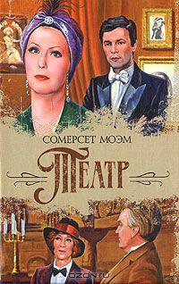 Уильям Сомерсет Моэм — Театр