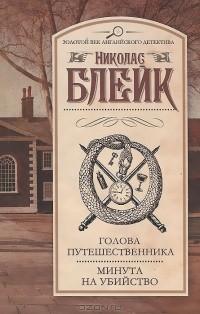 Николас Блейк - Голова путешественника. Минута на убийство (сборник)