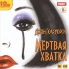 Джон Голсуорси - Мертвая хватка
