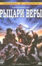Вера Крыжановская - Рыцари веры