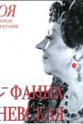Фаина Раневская - Я - Фаина Раневская. Моя неизданная автобиография