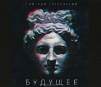 Дмитрий Глуховский - Будущее (аудиокнига MP3 на 2 CD)