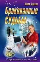 Юлия Лукова - Бракованные судьбы