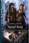 Карина Демина - Черный Янгар