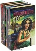 Кир Булычёв - Галактическая полиция (комплект из 4 книг)