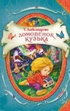 Т. Александрова - Домовенок Кузька