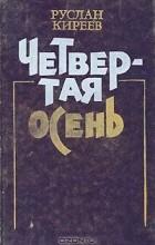 Руслан Киреев - Четвёртая осень (сборник)