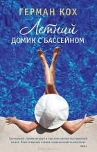 Герман Кох — Летний домик с бассейном