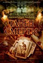 Дуглас Престон, Линкольн Чайлд - Танец смерти