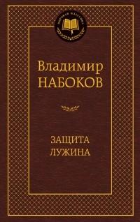 Владимир Набоков - Защита Лужина. Приглашение на казнь (сборник)