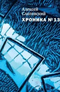 Алексей Слаповский - Хроника № 13