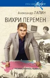 Александр Алексеевич Лапин - Вихри перемен