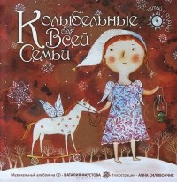 Наталия Фаустова - Колыбельные для всей семьи (+ CD-ROM)