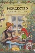 Свен Нурдквист - Рождество в домике Петсона