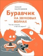 Алексей Насретдинов - Буравчик на звуковых волнах. Что мы слышим, и как это звучит?