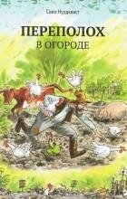 Свен Нурдквист - Переполох в огороде