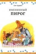 Свен Нурдквист - Именинный пирог