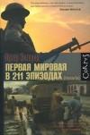 Петер Энглунд - Первая мировая в 211 эпизодах