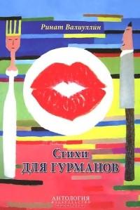 Ринат Валиуллин - Стихи для гурманов