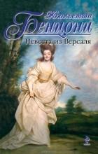 Жюльетта Бенцони - Невеста из Версаля