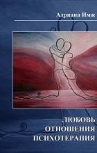 Адриана Имж - Любовь. Отношения. Психотерапия