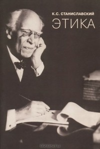 Константин Станиславский - Этика