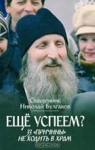 """Священник Николай Булгаков - Еще успеем? 33 """"причины"""" не ходить в храм"""