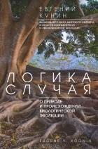 Евгений Кунин - Логика случая. О природе и происхождении биологической эволюции