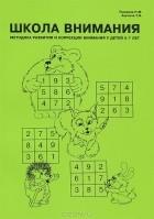 Ахутина т. В. , пылаева н. М. Школа умножения [image] все для студента.