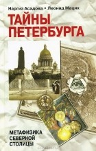 - Тайны Петербурга