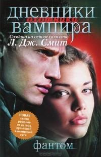 Лиза Джейн Смит - Дневники вампира. Охотники. Фантом