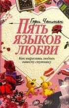 Гэри Чепмен - Пять языков любви. Как выразить любовь вашему спутнику