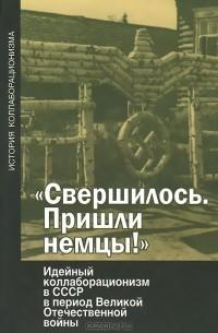 Олег Будницкий -