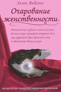 Читать книгу очарование женственности