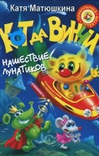 Екатерина Матюшкина - Кот да Винчи. Нашествие лунатиков