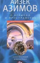 Айзек Азимов - О времени, пространстве и других вещах. От египетских календарей до квантовой физики