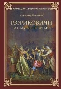 Александр Мясников - Рюриковичи и Смутное время