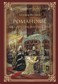 Александр Мясников - Романовы. От царства до империи