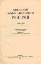 Толстая Софья Андреевна - Дневники Софьи Андреевны Толстой 1897-1909