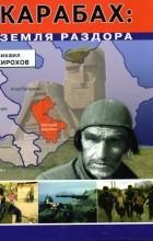 Михаил Жирохов - Карабах: земля раздора
