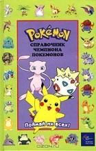- Pokemon. Справочник чемпиона покемонов