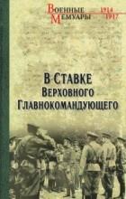 О.Г. Гончаренко - В ставке Верховного Главнокомандующего (сборник)