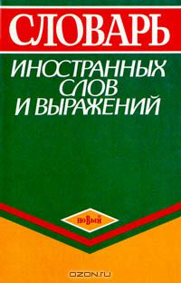 Словарь иностранных слов и выражений зеновича