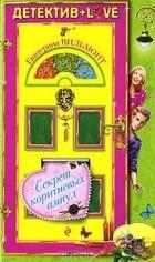 Екатерина Вильмонт - Секрет коричневых ампул