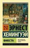 Эрнест Хемингуэй — Фиеста