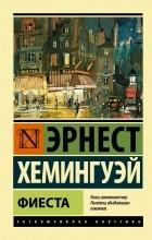 Эрнест Хемингуэй - Фиеста