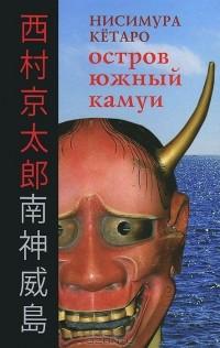 Нисимура Кётаро - Остров Южный Камуи (сборник)