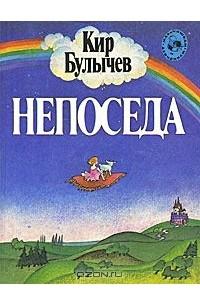 https://j.livelib.ru/boocover/1000928351/200x305/5915/Neposeda_sbornik.jpg