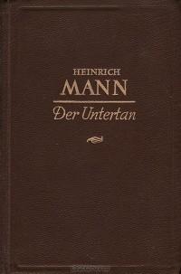 Генрих Манн - Der Untertan